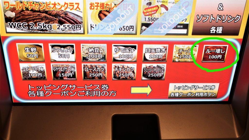 ゴーゴーカレーのルー増量は100円でした