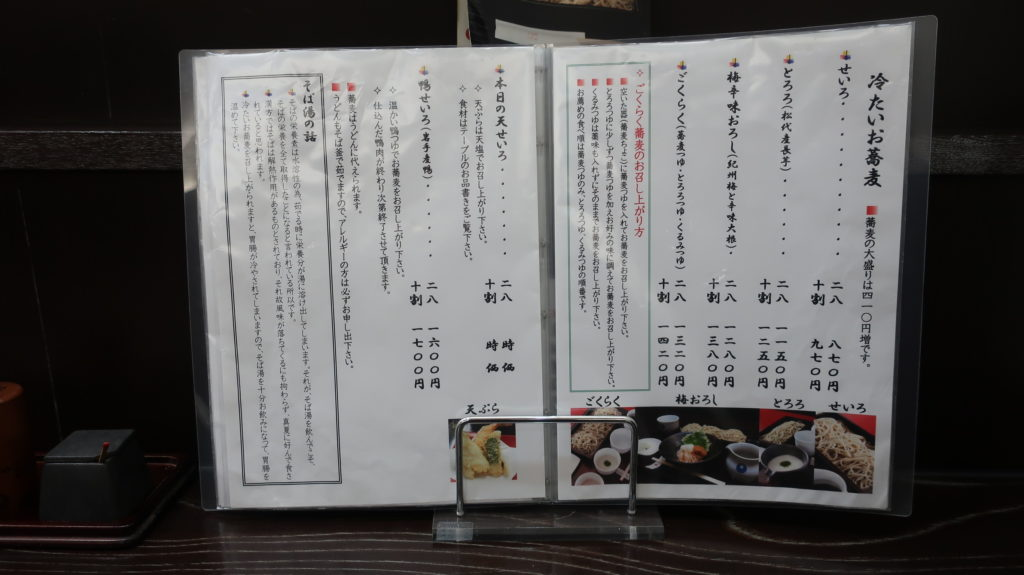 藤木庵  メニュー