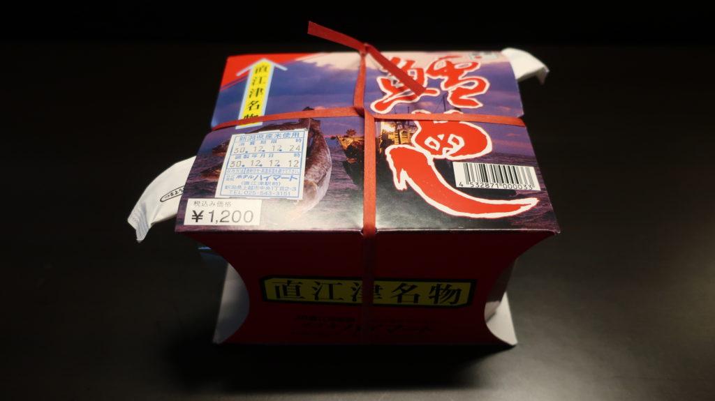 2012年JR東日本、駅弁1位の鱈(たら)めし