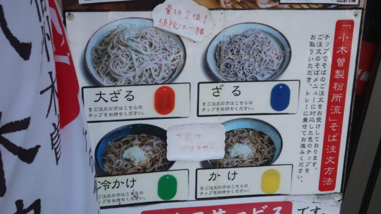 小木曽製麺所のメニュー