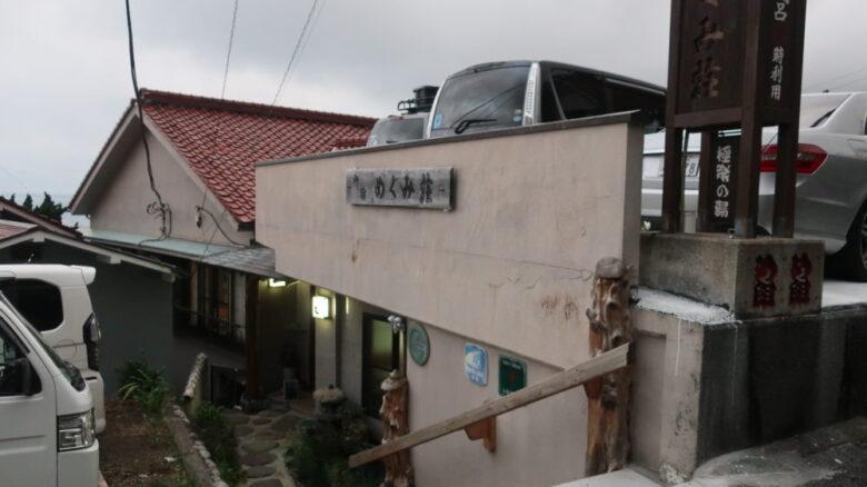 伊浜海岸のめぐみ荘