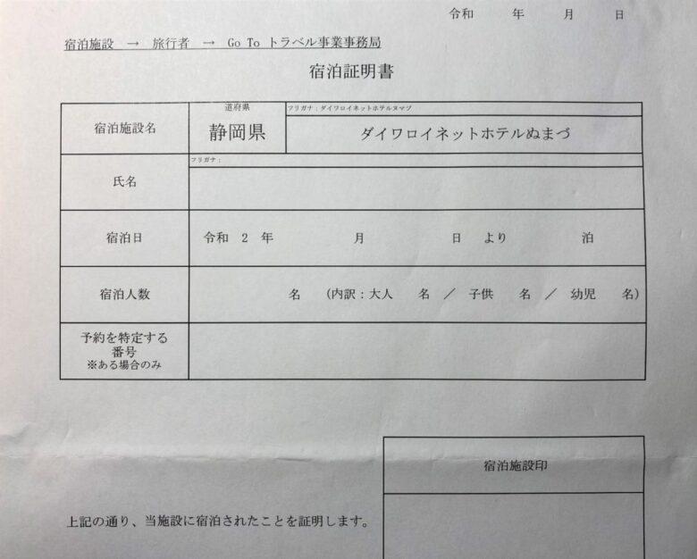 GoToトラベル 宿泊証明書(氏名、宿泊日、宿泊人数が記載されているもの)