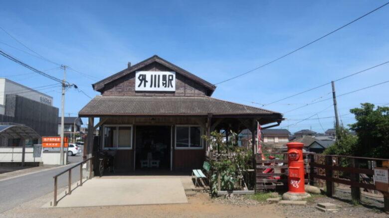終点の外川駅
