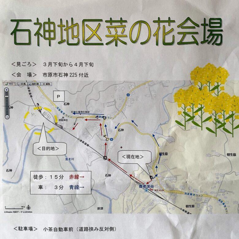 小湊鉄道 菜の花撮影スポット 地図