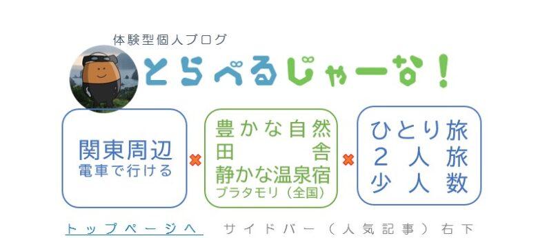 とらべるじゃーな!|関東圏旅行ブログ