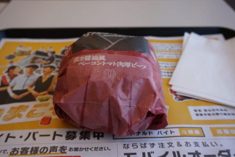 サムライマック炙り醤油風ベーコントマト肉厚ビーフ  包装紙