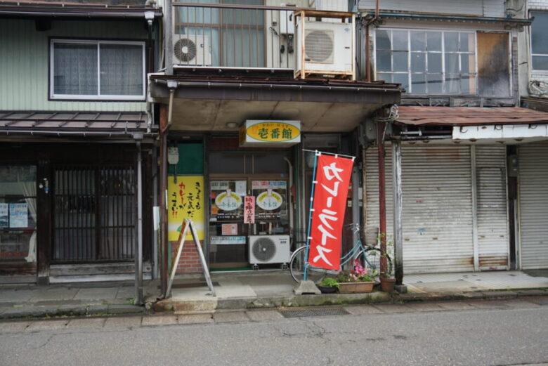 カレー店「壱番館」