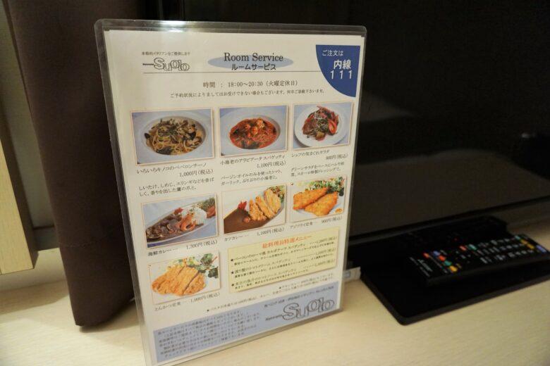HOTEL MIWA 沼津 ルームサービス
