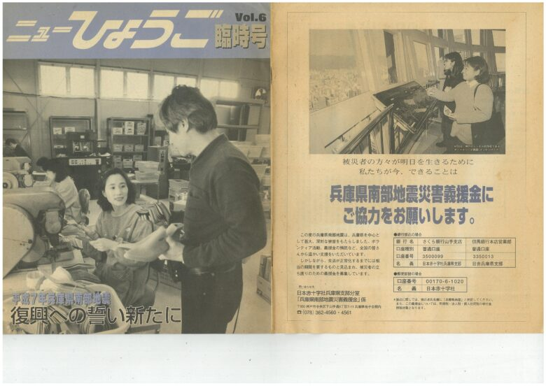 『ニューひょうご』の臨時号 兵庫県南部地震