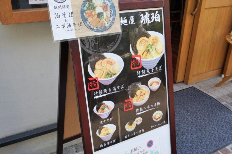 麺屋 琥珀 メニュー写真