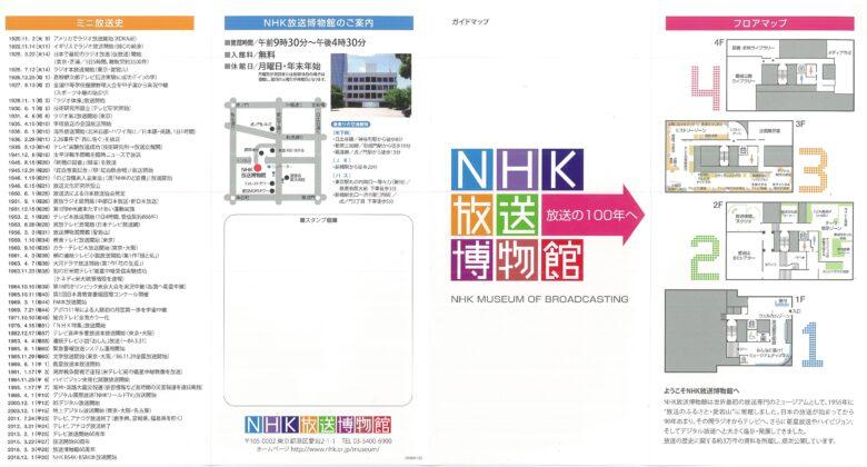 NHK放送博物館のパンフレット