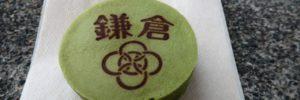 鎌倉駅周辺(小町通り)後悔しない安い人気のお土産ランキング